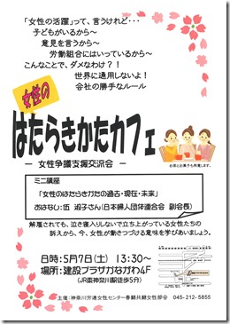 20160507JyoseinoCAFE