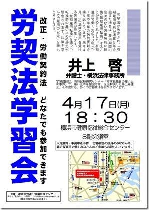 20170417労契法学習会