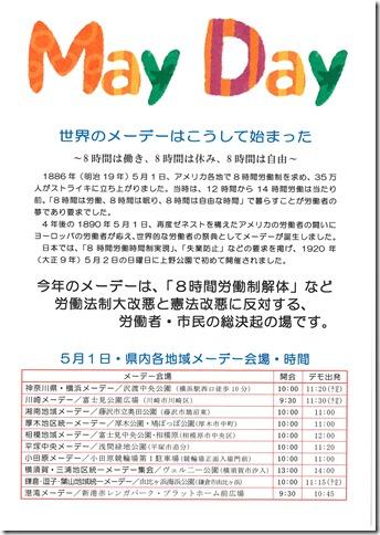 20170501mayday(B)
