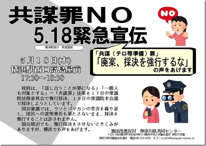 20170518共謀罪宣伝