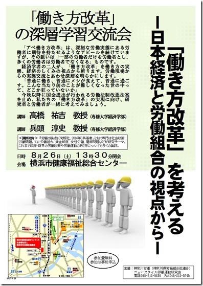 20170826 労働法制学習会