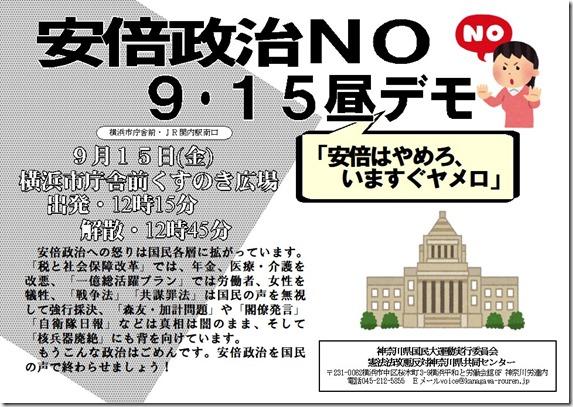 20170915 安倍政治NO昼デモ