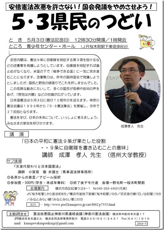 20190503神奈川憲法集会