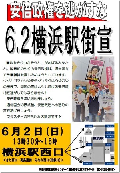 6.2横浜駅街宣チラシ