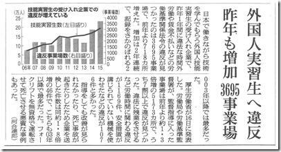 20160817朝日新聞