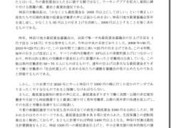 神奈川県最賃25円引上げ、930円の答申