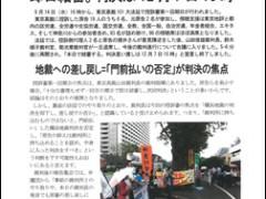 「最賃裁判」東京高裁判決日は12月7日