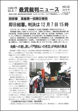 最賃裁判ニュース20160915NO 30-1