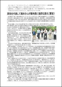最賃裁判ニュース20160915NO 30-2
