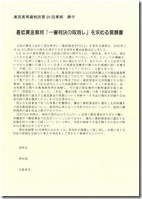 最賃裁判・高裁宛て団体署名