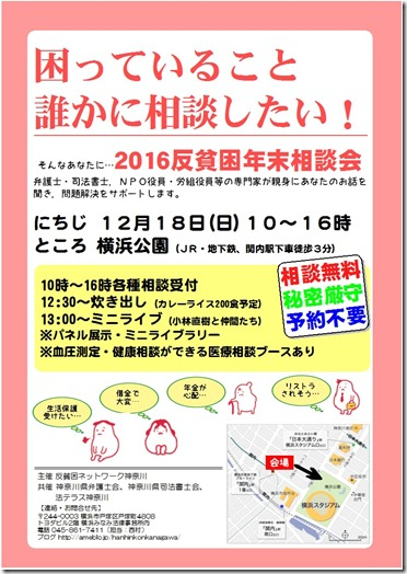 16反貧困神奈川