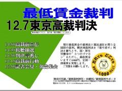 最低賃金裁判・東京高裁判決日12月7日