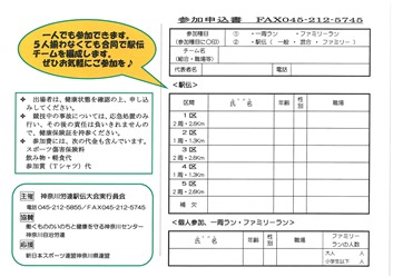 20170624駅伝大会(B)