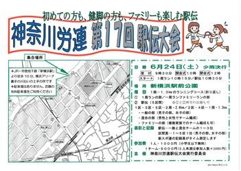 20170624駅伝大会(F)
