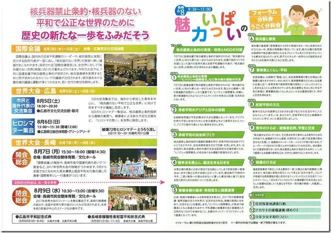 2017原水禁大会(B)