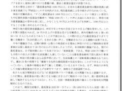 2017最賃改定答申の神奈川労連議長声明