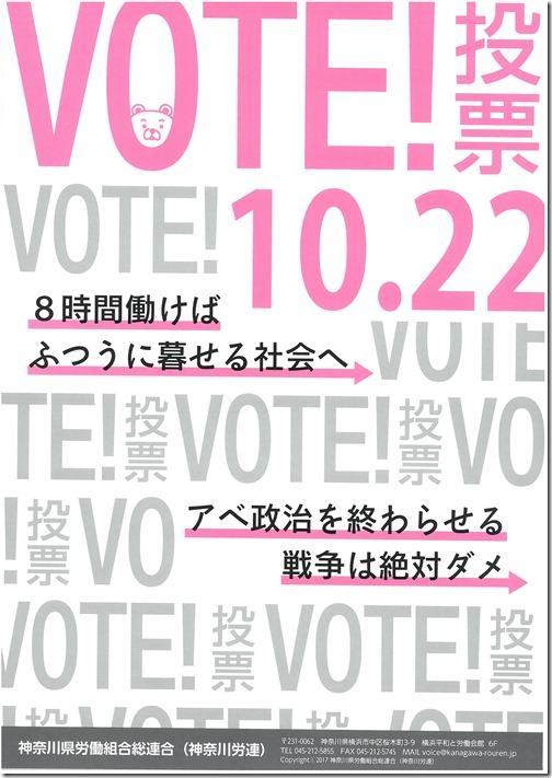 vote20171022