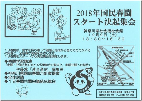 18国民春闘スタート決起集会