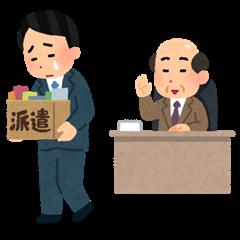 business_kubi_haken