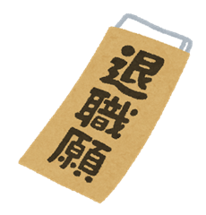 business_taisyoku_negai