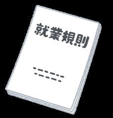 document_syuugyou_kisoku