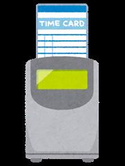 timecard_machine_notime