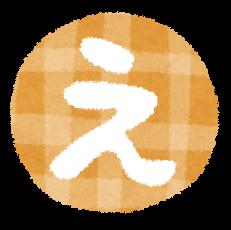 hiragana_04_e