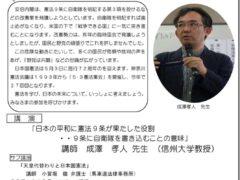 5・3神奈川県民のつどい(神奈川憲法集会)