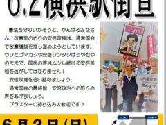 安部九条改憲ストップ!宣伝行動