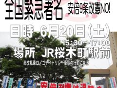 桜木町街頭宣伝・署名行動 6月20日(土)15:30~17:00 (15時半開始です)