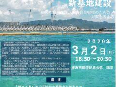 開催延期となりました。3/2 このまますすめてよいのか!? 辺野古新基地建設!! 憲法問題を考える講演会