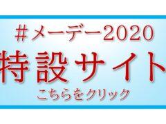 第91回 神奈川県 横浜メーデー