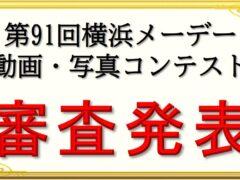 第91回神奈川県・横浜メーデー 動画・写真コンテスト 審査発表