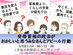 5月30日(土)14時~JR桜木町駅前 街頭宣伝のお知らせ