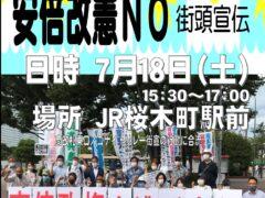 桜木町街頭宣伝・署名行動 7月18日(土)15:30~17:00 (15時半開始です)