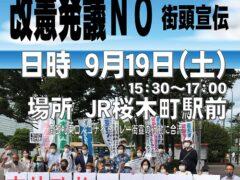 桜木町街頭宣伝・署名行動 9月19日(土)15:30~17:00 (15時半開始です)