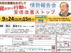 9/24(木)15時~憲法 情勢報告会