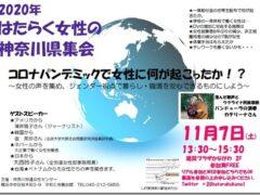 2020年はたらく女性の神奈川県集会 コロナパンデミックで女性に何が起こったか!?