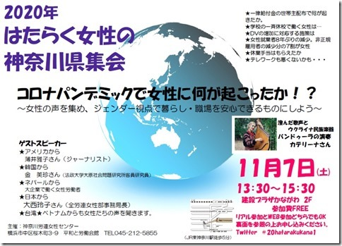 2020はたらく女性の神奈川県集会・表めん・改