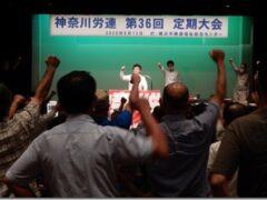 神奈川労連第36回定期大会「今こそ労働組合の出番」