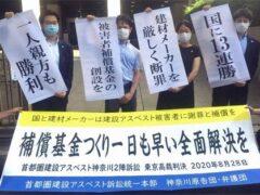 建設アスベスト訴訟・神奈川第2陣高裁判決「原告全員を救済」