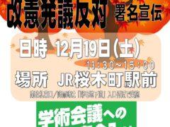 桜木町街頭宣伝・署名行動 12月19日(土)13:30~