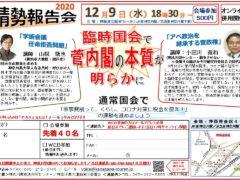 2020/12/9(水)18時半~ 情勢報告会(オンライン併用開催)