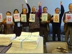 「カジノの是非は市民が決める」住民投票条例直接請求署名、20万8073筆を集約し提出
