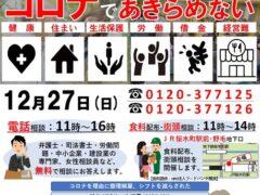 緊急「なんでも相談会」12月27日(相談と食料支援)