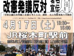 桜木町街頭宣伝 4月17日(土)13:30~