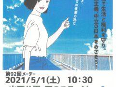 第92回 神奈川県メーデー情報(変更となる場合もあります。ご注意ください)