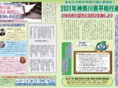 核兵器廃絶・核兵器禁止条約の批准2021年神奈川県平和行進