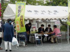 「解雇された」「昨日から食べてない」川崎の相談会・食料支援に95人が来場
