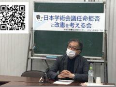 「人権を奪う政権を許してはならない」学術会議任命拒否問題学習会